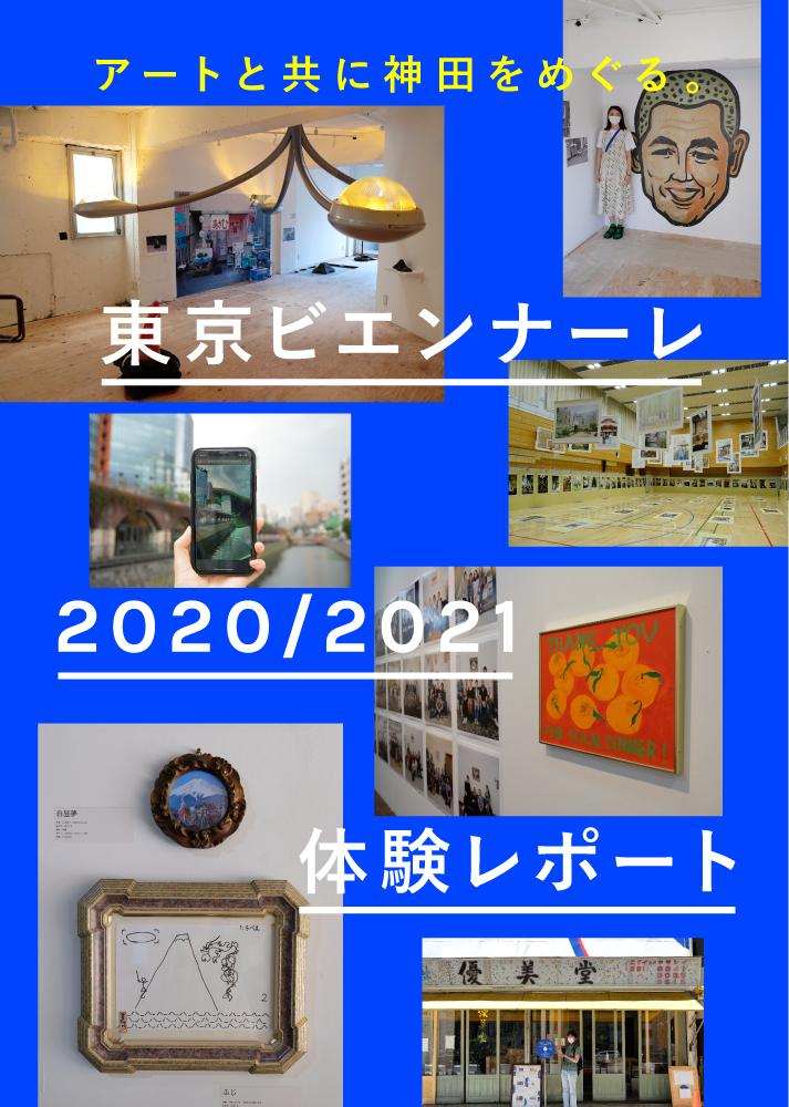 アートと共に神田をめぐる。東京ビエンナーレ2020/2021 体験レポート
