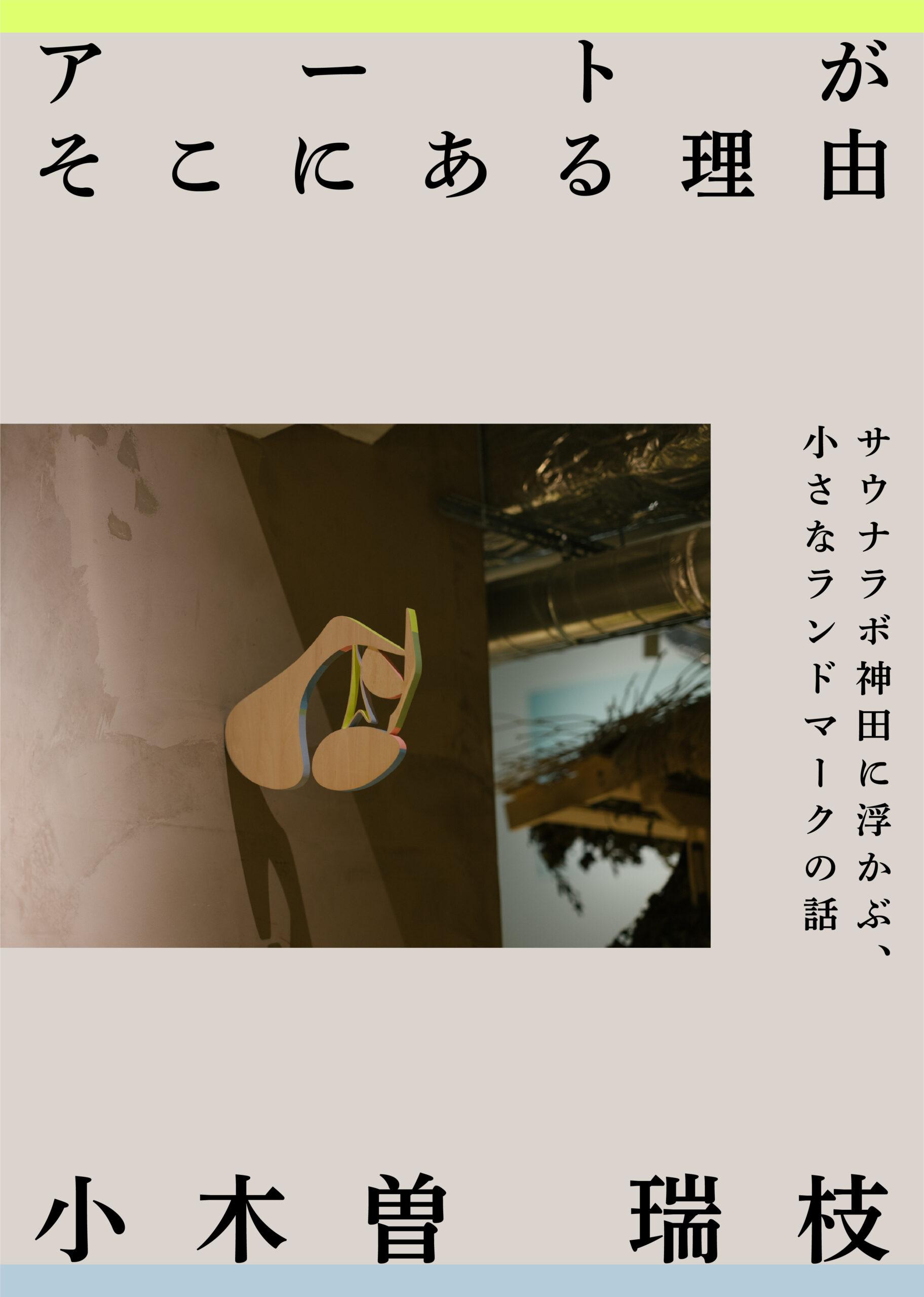 アートがそこにある理由|サウナラボ神田に浮かぶ、小さなランドマークの話